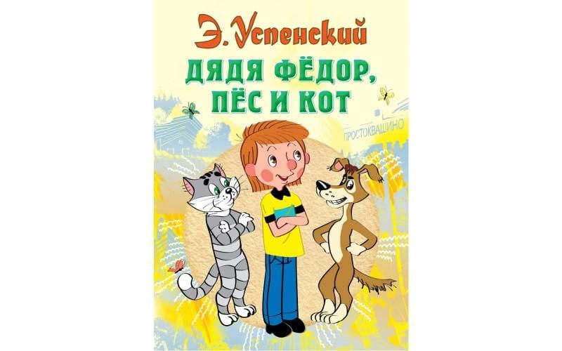 Дядя Федор, пес и кот (книга).