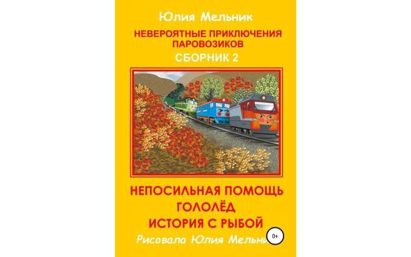 Невероятные приключения паровозиков (книга).