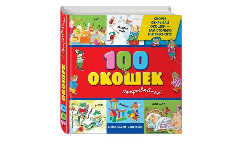 100 окошек - открывай-ка! (книга).