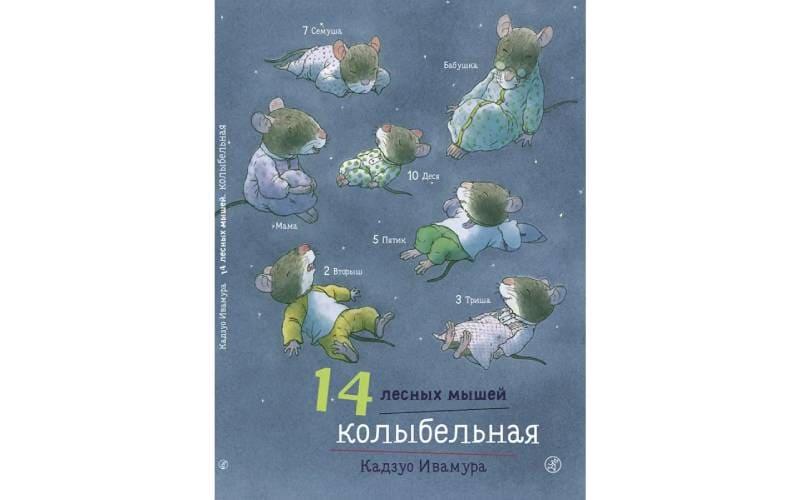 14 лесных мышей. Колыбельная (книга).