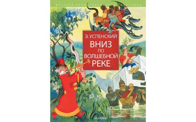 Вниз по волшебной реке (книга).
