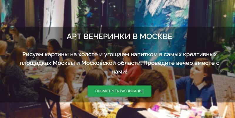 ArtSpace (арт-вечеринки в Москве).
