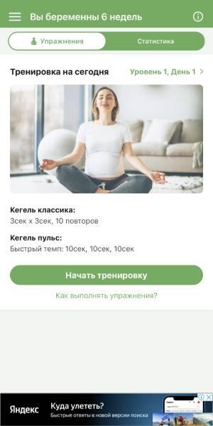 Упражнения для беременных.