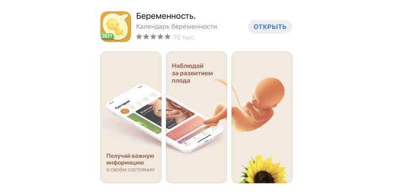Беременность.: интерфейс.