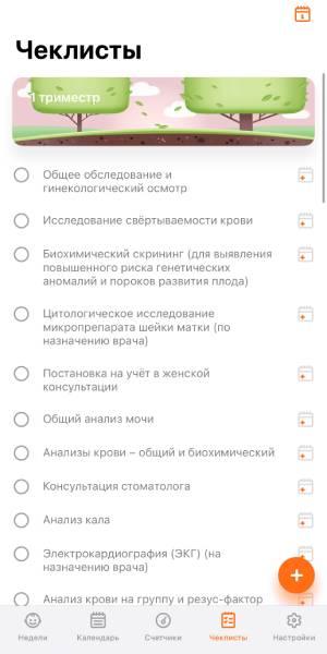 Примеры чек-листов в приложении.