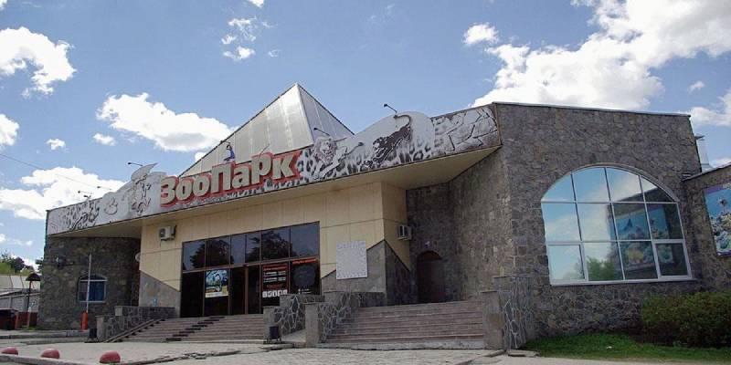 Челябинский зоопарк (фото).