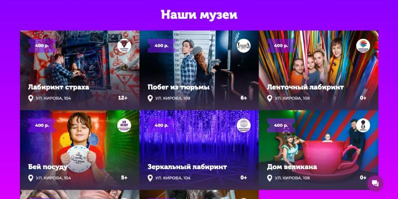 Музей иллюзий (сайт).