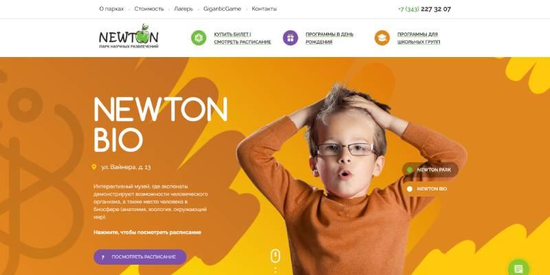 Парк научных развлечений Ньютон (сайт).